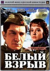 Постер к фильму «Белый взрыв»