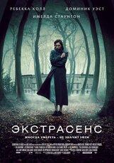 Постер к фильму «Экстрасенс»