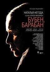Постер к фильму «Бубен, барабан»
