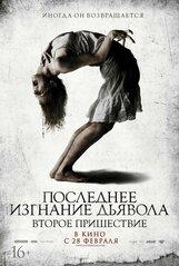 Постер к фильму «Последнее изгнание дьявола: Второе пришествие»