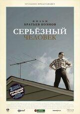 Постер к фильму «Серьезный человек»