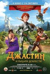 Постер к фильму «Джастин и рыцари доблести»