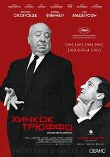 Постер к фильму «Хичкок/Трюффо»