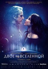 Постер к фильму «Двое во Вселенной»