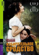 Постер к фильму «Избирательное сродство»