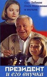 Постер к фильму «Президент и его внучка»