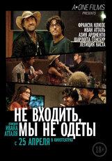 Постер к фильму «Не входить, мы не одеты»