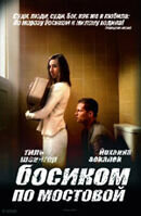 Постер к фильму «Босиком по мостовой»