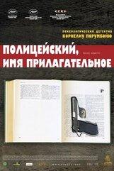 Постер к фильму «Полицейский, имя прилагательное»