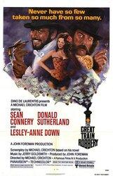 Постер к фильму «Большое ограбление поезда»