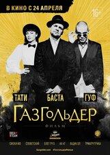 Постер к фильму «Газгольдер: Фильм»
