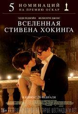 Постер к фильму «Вселенная Стивена Хокинга»