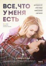 Постер к фильму «Все, что у меня есть»