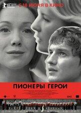 Постер к фильму «Пионеры-герои»
