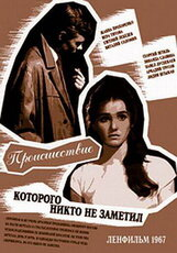 Постер к фильму «Происшествие, которого никто не заметил»