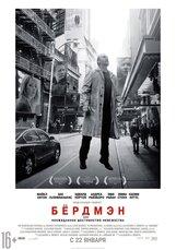 Постер к фильму «Бёрдмэн»