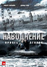 Постер к фильму «Наводнение»