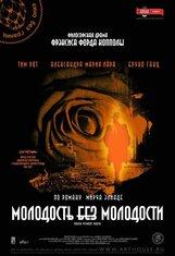 Постер к фильму «Молодость без молодости»