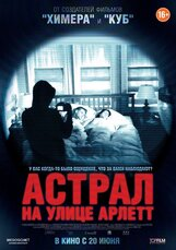 Постер к фильму «Астрал на улице Арлетт»
