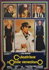 Постер к фильму «Благородный венецианец»