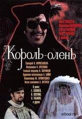 Постер к фильму «Король-олень»
