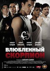 Постер к фильму «Влюбленный скорпион»