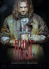 Постер к фильму «Викинг»