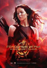 Постер к фильму «Голодные игры: И вспыхнет пламя»