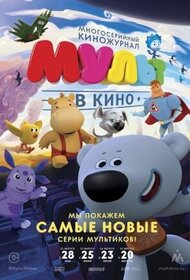 Мульт в кино. Выпуск №34