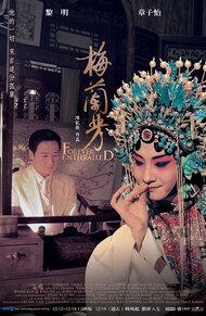 """Постер 5 из 8. Постер 4 к фильму  """"Навеки очарованный """" /Mei Lanfang/ (2008)."""