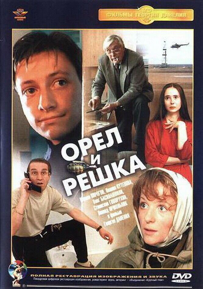 «Орёл И Решка 7 Сезон 8 Серия» — 1988