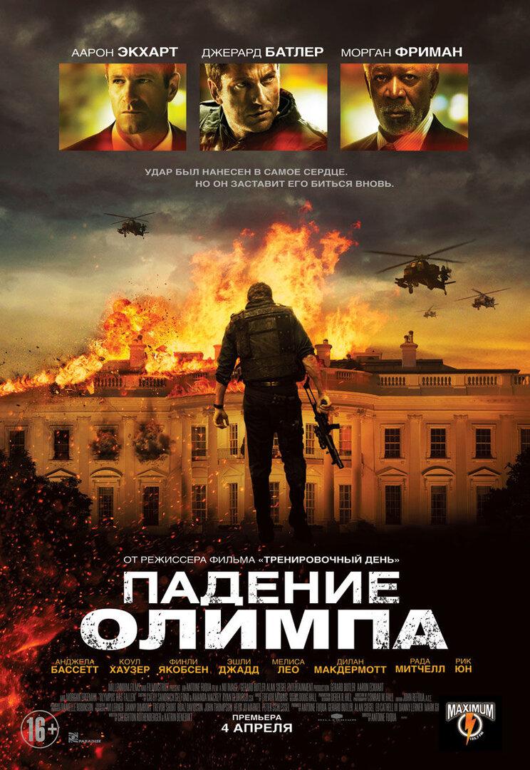 Падение олимпа 2013  фильм бесплатно