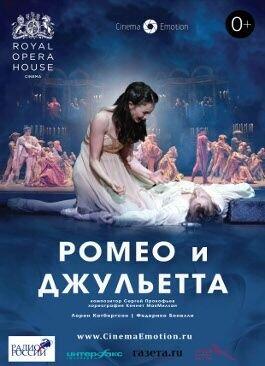 балет ромео и джульетта фильм