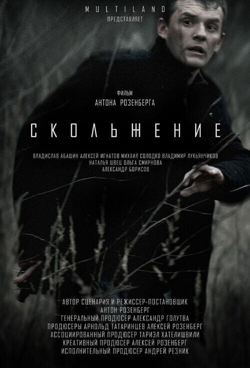 Смотреть фильм скольжение 2018