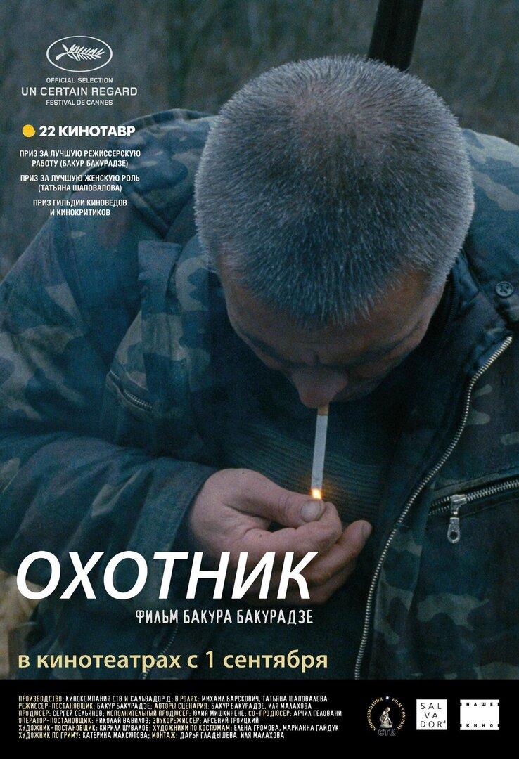 «Барская Охота Смотреть Фильм» — 2015