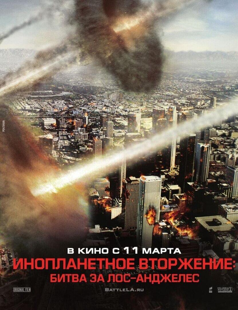 «Вторжение В Лос-анджелес 2014 Смотреть Онлайн Фильм» — 2009