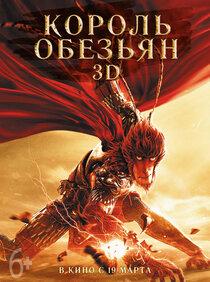 Постер к фильму «Король обезьян 3D»