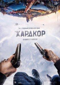 Постер к фильму «Хардкор»