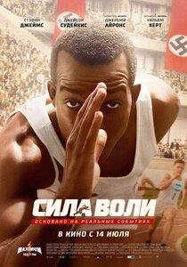 Постер к фильму «Сила воли»