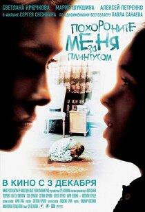 Постер к фильму «Похороните меня за плинтусом»