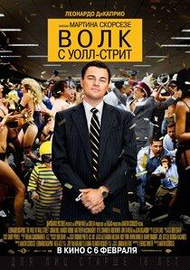 Постер к фильму «Волк с Уолл-стрит»