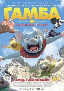 Постер к фильму «Гамба»