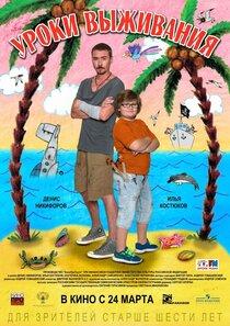 Постер к фильму «Уроки выживания»