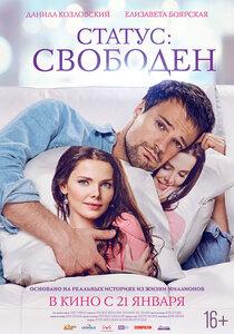 Постер к фильму «Статус: Свободен»