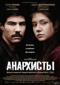 Постер к фильму «Анархисты»