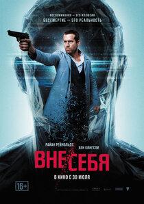 Постер к фильму «Вне/себя»