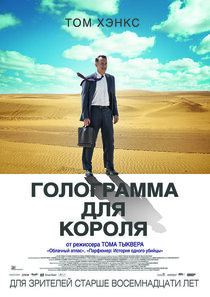 Постер к фильму «Голограмма для короля»