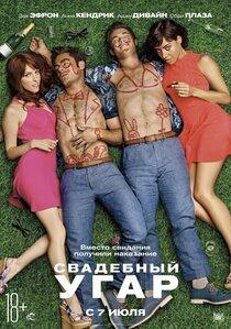 Постер к фильму «Свадебный угар»