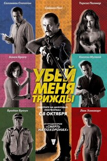 Постер к фильму «Убей меня трижды»