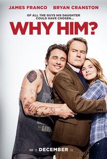 Почему он?